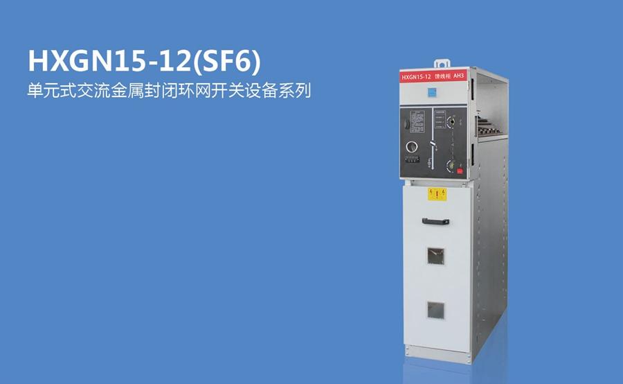 HXGN15-12(SF6 )单元式交流金属封闭环网开关柜